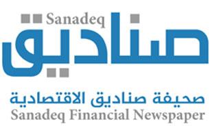 صحيفة صناديق الإقتصادية